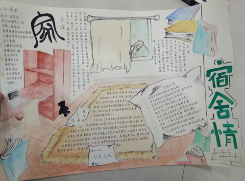 """重庆师范大学精品社团活动""""心理手抄报与心理趣味运动"""